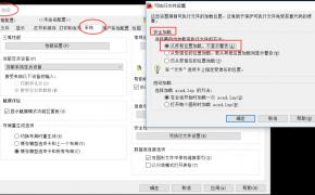 """AutoCAD軟件打開提示:""""可執行文件超出指定的受信任的位置"""""""