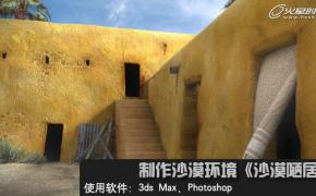 3ds Max建模教程:沙漠中的房子场景制作