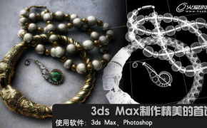 3ds Max建模实例教程:首饰制作