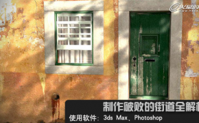 3ds Max实例建模教程:老街道场景制作