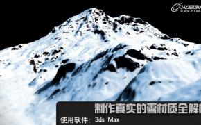 3ds Max实例建模教程:雪材质制作