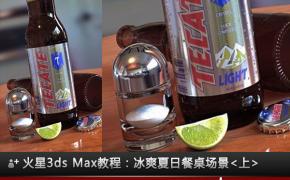 3ds Max建模实例教程:餐桌上的啤酒《上》