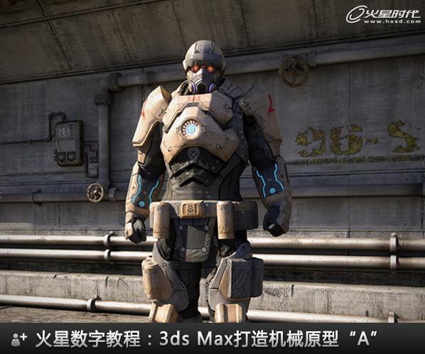 3ds Max实例教程:打造机械兵